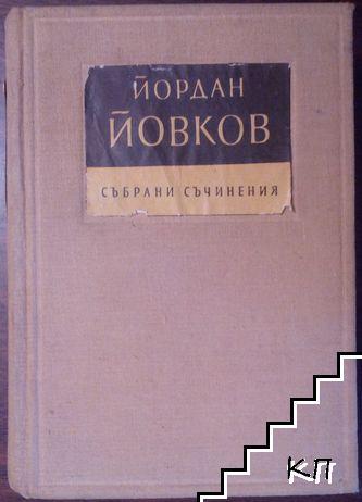 Събрани съчинения в седем тома. Том 7: Албена. Боряна. Милионерът