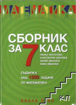 Математика. Сборник за 7. клас