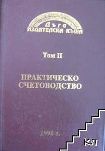 Практическо счетоводство. Том 2: Коментари на закона за счетоводството, националния сметкоплан, националните счетоводни стандарти