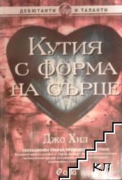Кутия с форма на сърце
