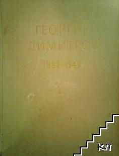 Георгий Димитров