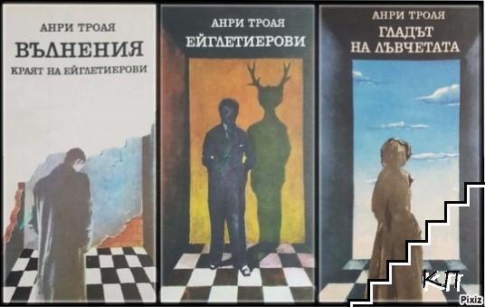 Ейглетиерови / Вълнения. Краят на Ейглетиерови / Гладът на лъвчетата