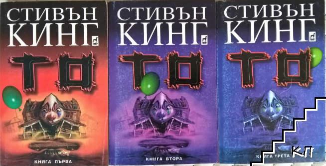 То. Книга 1-3