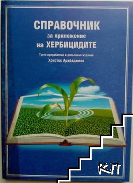 Справочник за приложение на хербицидите