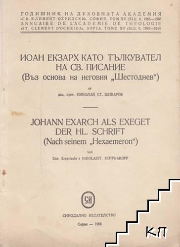 Йоан Екзарх като тълкувател на Св. писание