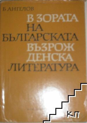 В зората на българската възрожденска литература