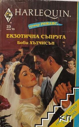 Екзотичната съпруга