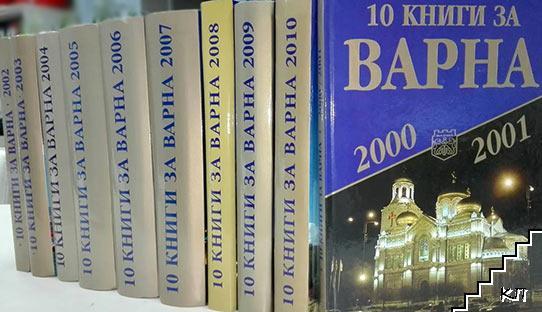 10 книги за Варна. Книга 1-10