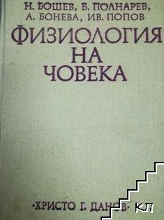 Физиология на човека