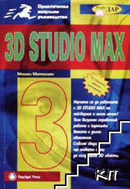 Практическо визуално ръководство за 3D Studio MAX 3