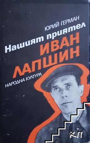 Нашият приятел Иван Лапшин
