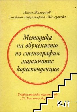 Методика на обучението по стенография, машинопис и кореспонденция