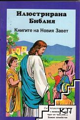 Илюстрирана библия. Книгите на Новият завет