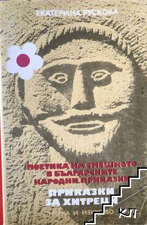 Поетика на смешното в българските народни приказки