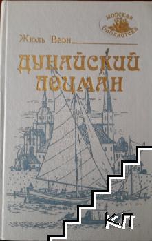 Дунайский лоцман