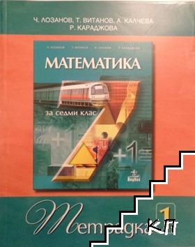 Тетрадка №1 по математика за 7. клас