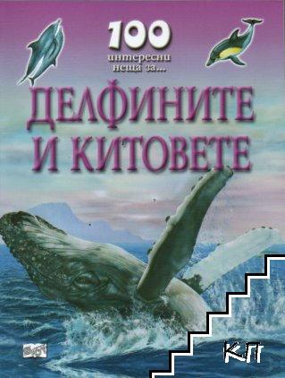 100 интересни неща за... Делфините и китовете