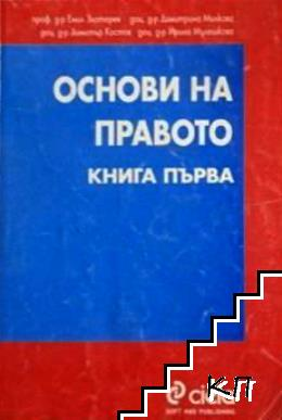 Основи на правото. Книга 1