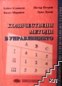 Количествени методи в управлението