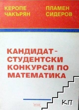 Кандидат-студентски конкурси по математика