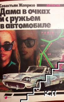 Дама в очках и с ружьем в автомобиле. Прощай, друг