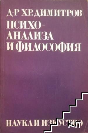 Психоанализа и философия