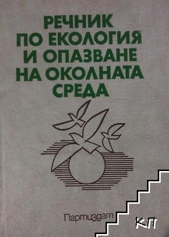 Речник по екология и опазване на околната среда