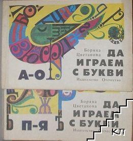 Да играем с букви. Част 1-2
