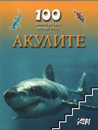100 интересни неща за... Акулите