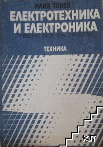 Елетротехника и електроника