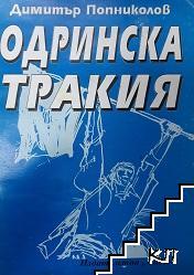 Одринска Тракия