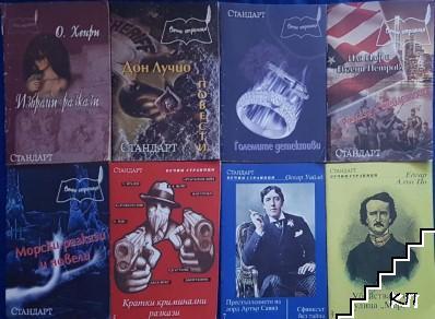 Вечни страници. Комплект от 8 книги