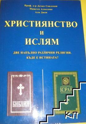 Християнство и Ислям