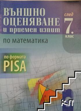 Външно оценяване и приемен изпит по математика след 7. клас. По формата PISA