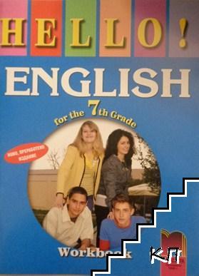 Hello! Работна тетрадка по английски език за 7. клас