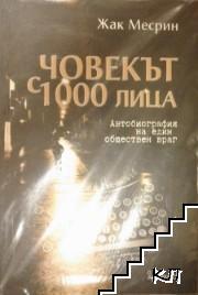 Човекът с 1000 лица