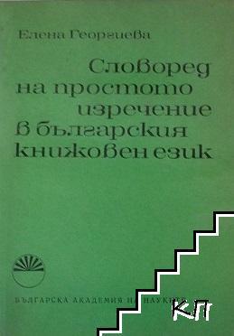 Словоред на простото изречение в българския книжовен език