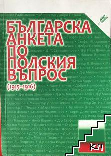 Българска анкета по полския въпрос (1915-1916)