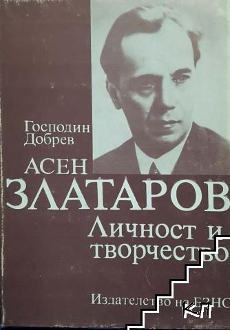 Асен Златаров - личност и творчество