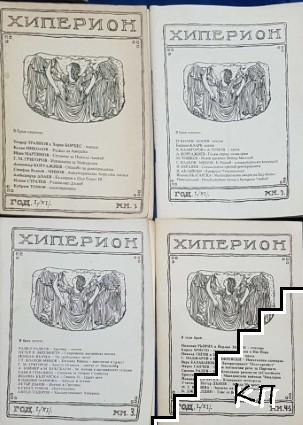Хиперион. Кн. 1-5 / 1990