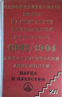 Освободителната борба на българите в Македония и Одринско 1902/1904