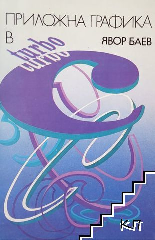 Приложна графика в Turbo C