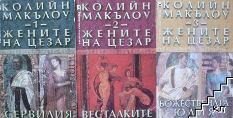 Жените на Цезар. Том 1-3