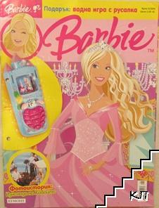 Барби. Бр. 8 / 2008