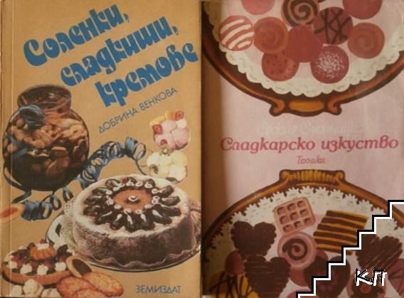 Соленки, сладкиши, кремове / Сладкарско изкуство / Леки домашни десерти. Книга 1