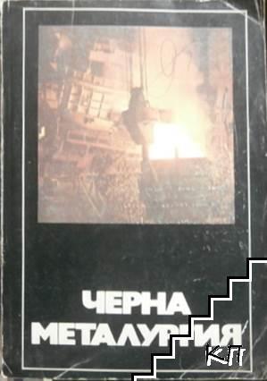 Черна металургия
