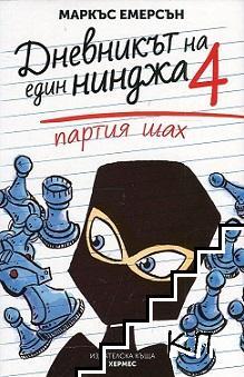 Дневникът на един нинджа. Книга 4: Партия шах