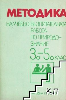 Методика на учебно-възпитателната работа по природознание за 3.-5. клас