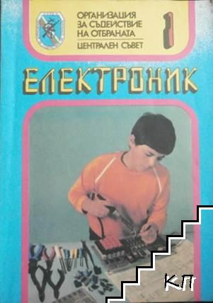 Електроник