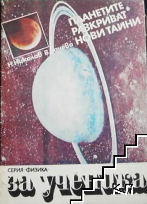 Планетите разкриват нови тайни